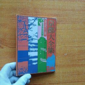 京都大全集  明信片 日文原版【全20张】