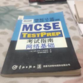 微软认证系统工程师(MCSE)考试指南.网络基础