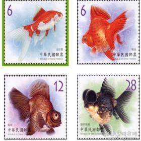 台湾特673 金鱼邮票 全新原胶全品 特价卖 买到就是赚到