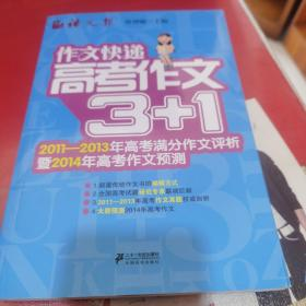 作文快递·高考作文3+1  2011~2013年高考满分作文评析暨2014年高考作文预测