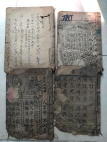 一本算法手抄本,一本三字经,一本百家姓,一本千字文