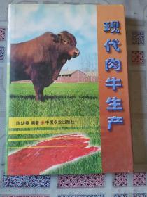 现代肉牛生产