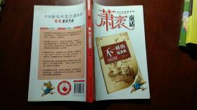 萧袤童话第1缉