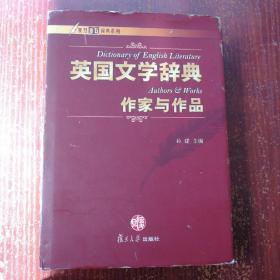 英国文学辞典·作家与作品
