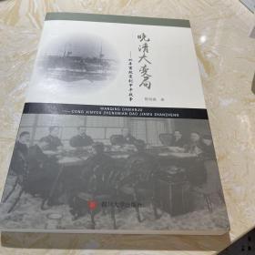 晚清大变局:从辛酉政变到甲午战争