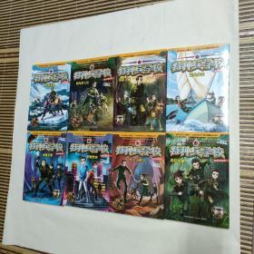 特种兵学校野外冒险系列(全八册合售)