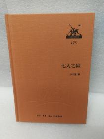 三联经典文库第二辑 七人之狱(布面精装)9787108046833