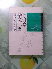且介亭杂文二集(1991年、影印本)