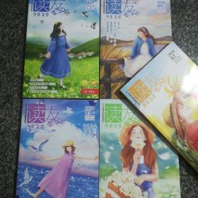 【5本打包】读友 少年文学 清雅版 2020 2 4 5 6 9