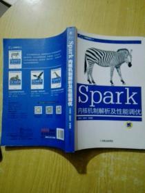 Spark内核机制解析及性能调优(有少量划线)