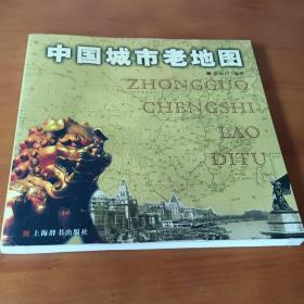 中国城市老地图