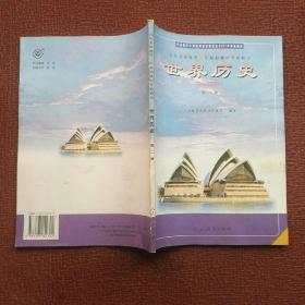 九年义务教育三年制初级中学教科书 世界历史 第二册