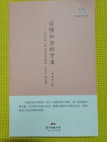 经典悦读系列丛书:读懂社会的方法  马克思《政治经济学批判·序言》如是读