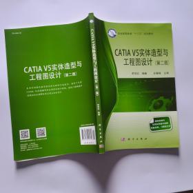 CATIA V5实体造型与工程图设计(第二版)