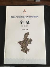 中国水产养殖区域分布与水体资源图集  宁夏