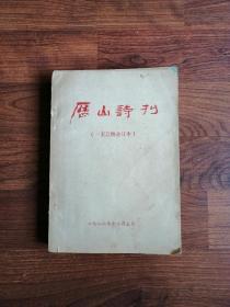 历山诗刊(一至五期合订本)【1985年创刊号】