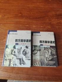 西方美学通史(第一卷):古希腊罗马美学西方美学通史(第二卷):中世纪文艺复兴美学