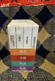 海岩小说精选收藏(函套用号)