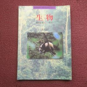 义务教育三年制初级中学 生物(试用本)第四册