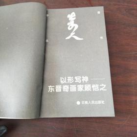 以形写神:东晋奇画家顾恺之