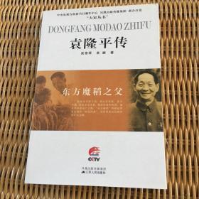 袁隆平传:东方魔稻之父