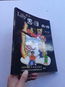 Lily少儿思维英语(第三册)