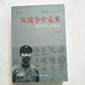 从战争中走来(张爱萍人生记录)(修订版):两代军人的对话 13年一版一印