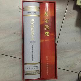 西安市长安区志【1990~2010】.长安县志【两本硬精装带涵套】