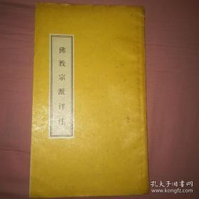 1988年版《佛教宗派详注》16开一册全
