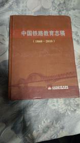 中国铁路教育志稿(1868-2010)