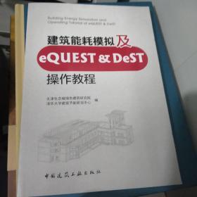 建筑能耗模拟及eQUEST & DeST操作教程