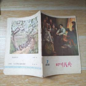 四川民兵1978.7