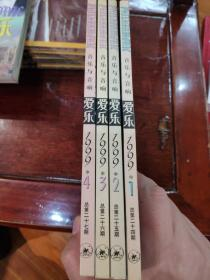 愛樂1999(四冊合售)