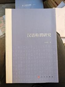 汉语称谓研究