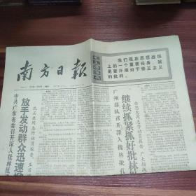 南方日报-第2171号-1974年1月30日-文革报