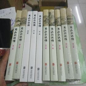 蜀山剑侠传(含《后传》及《峨眉七矮》全十册