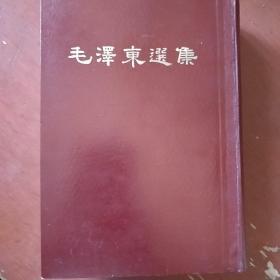 《毛泽东选集》硬精装 带盒 32开 1964年第1版 1965年长春第1次印刷 私藏 书品如图