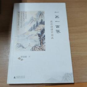 一画一世界:教你读懂中国画