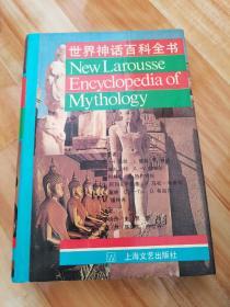 世界神话百科全书