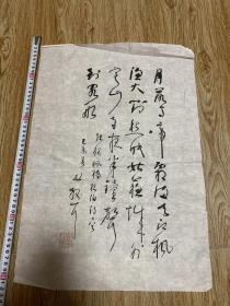 荣宝斋8-90年代木版水印精品:林散之书法精品下真迹一等,极少见