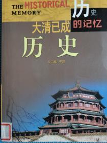 话说中华文明:大清已成历史