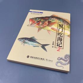 正版 厦门吃海记(2)/海洋文化丛书 朱家麟著 闽南渔文化的开拓研究 闽台海上文化 海洋生物志