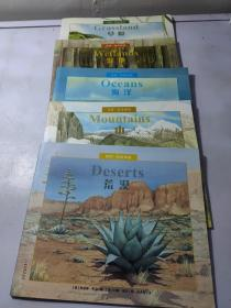 《你好!地球家园》系列 海洋、湿地、山、荒漠、草原、全五册
