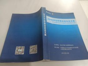 2015中达环境法论坛论文集