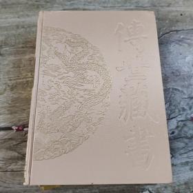 传世藏书 子库 杂记2