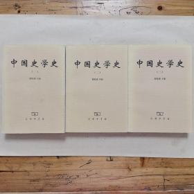 中国史学史(全三册) 注:第一本内页有少量划痕,介意慎拍
