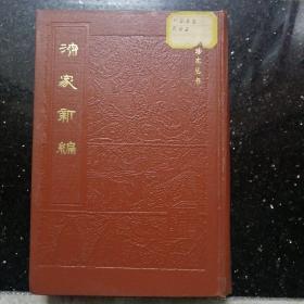 中医珍本丛书:济众新编
