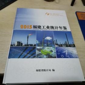 2015福建工业统计年鉴