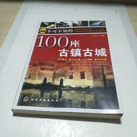 不可不知的100座古镇古城
