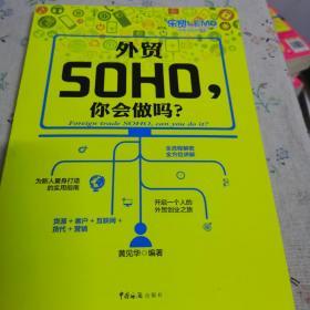 外贸SOHO,你会做吗?